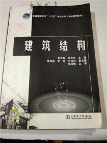 建筑结构 张玉敏 段卫东 中国电力出版社  16开平装