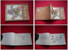 《金鞭传》8,内蒙古八十年代出版盒装书,9309号,连环画