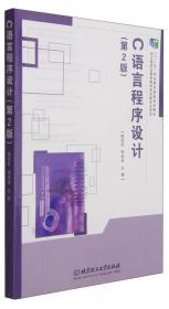 "C语言程序设计(第2版)/""十二五""职业教育国家规划教材"