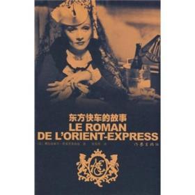 东方快车的故事LE ROMAN DE L'ORIENY-EXPRESS