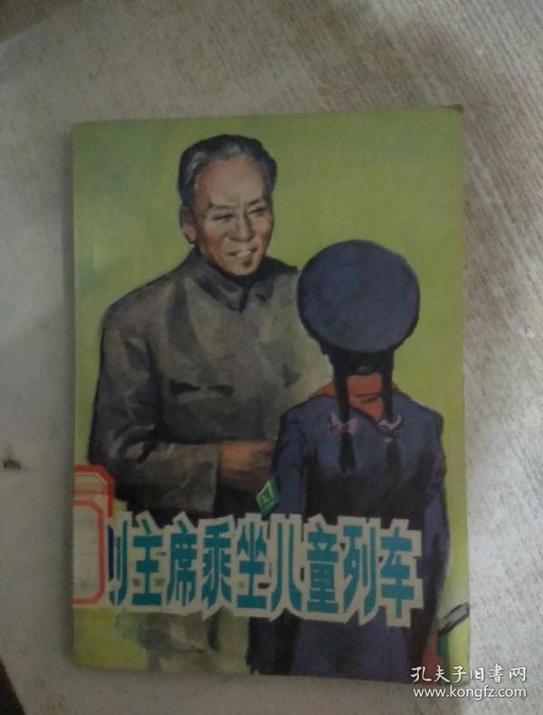 《劉主席乘坐兒童列車 》(插圖本)