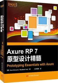 Axure RP 7原型设计精髓