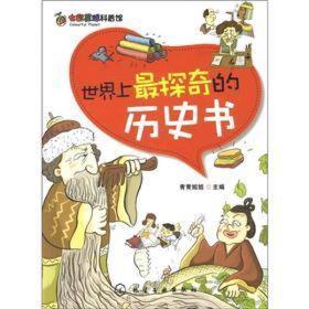 七彩星球科普馆:世界上最探奇的历史书