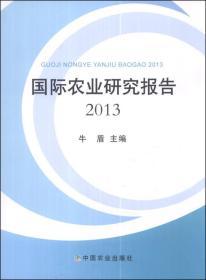 国际农业研究报告(2013)