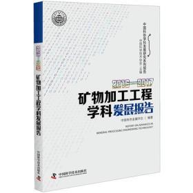 矿物加工工程学科发展报告