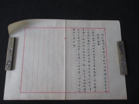 民国文献 代电文稿一份 毛笔书写 尺寸约40*28厘米 夹73