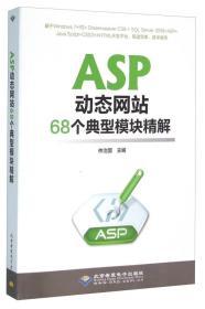 ASP动态网站68个典型模块精解
