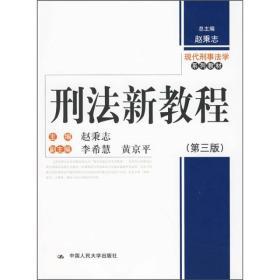 现代刑事法学系列教材:刑法新教程(第3版)赵秉志 编