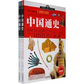 中国学生成长必读书:中国通史(加强金装版)(共2册)