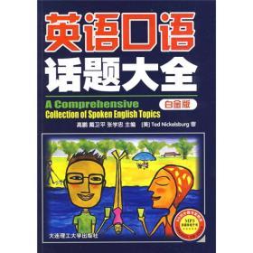 【二手包邮】英语口语话题大全(白金版) 高鹏 大连理工大学出版社