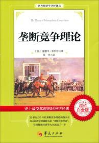 西方经济学圣经译丛:垄断竞争理论