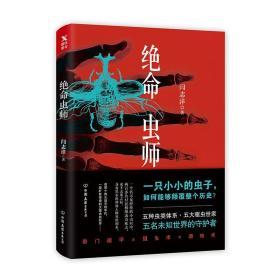 磨铁图书·长篇小说:绝命虫师