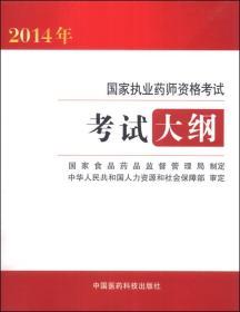 2014年国家执业药师资格考试:考试大纲