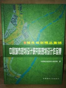 中国城市规划设计研究院规划设计作品集:城市规划精品集锦