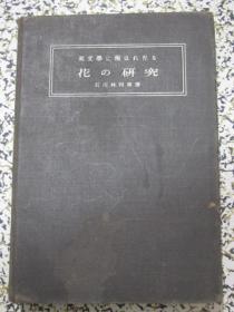 花の研究 昭和三年(1928年再版)