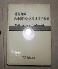 驰名商标和中国的驰名商标保护制度 (未开封)