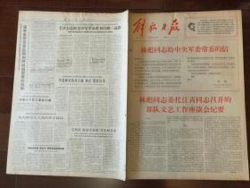 文革版·1967年5月29日·解放日报·总6550号·共4版 要点:一版: 林给军委常委的信;林委托江*召开部队文艺工作座谈会纪要;。一版套红。