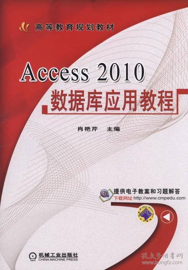 9787111505167-R3-Access 2010数据库应用教程