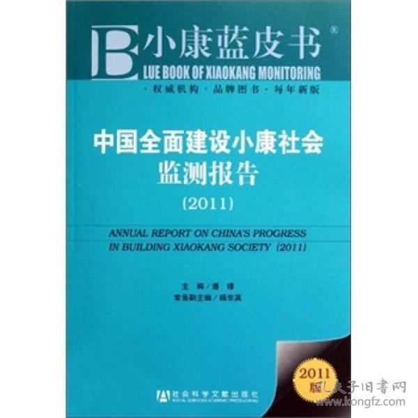 正版】小康蓝皮书:中国全面建设小康社会监测报告[  2011]