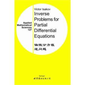 偏微分方程逆问题(英文版)