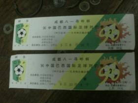 96年中国巴西国际足球对抗赛【四川全兴-巴西帕尔梅拉斯】乙丙票2张完整