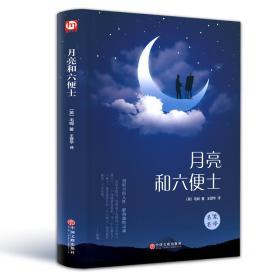 匠心阅读-月亮和六便士正版六便士和月亮和六个便士 月亮与六便士 毛姆月亮和六便士精装书籍 月亮和六便士