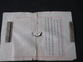 民国文献 代电文稿一份 毛笔书写 尺寸约40*28厘米 夹74