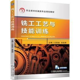 铣工工艺与技能训练汪哲能等机械工业出版社9787111506713