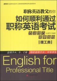 2014年全国专业技术人员职称英语等级考试系列用书:职称英语教父教你如何顺利通过职称英语考试(理工类)