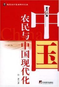中国农民与中国现代化