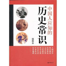 中国人应知的历史常识(插图本)