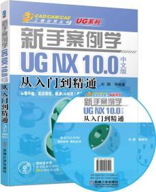 新手案例学UGNX10.0中文版从入门到精通