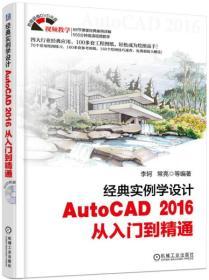 经典实例学设计 AutoCAD 2016 从入门到精通