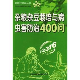 杂粮杂豆栽培与病虫害防治400问