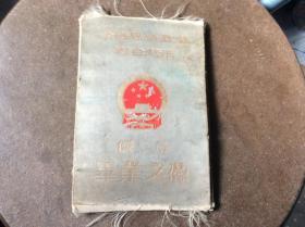 中国人民解放军军事学院 毕业文凭