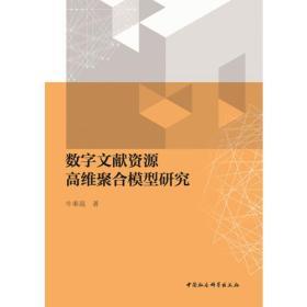 数字文献资源高维聚合模型研究