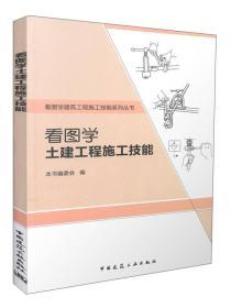 看图学土建工程施工技能本书编委会 编