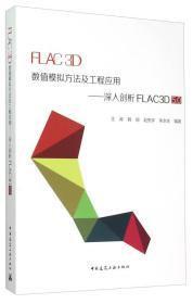 FLAC3D数值模拟方法及工程应用--深入剖析FLAC3D5.0