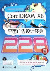 CoreIDRAW X6 平面广告设计经典228例