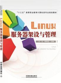 Linux服务器架设与管理