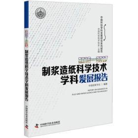 纸浆造纸学科技术学科发展报告