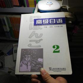 高级日语2