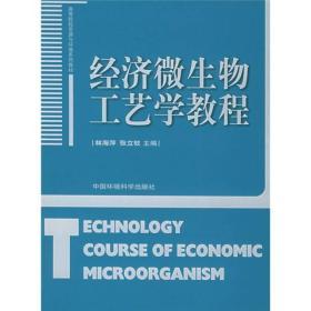 高等院校资源与环境系列教材:经济微生物工艺学教程