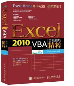 Excel 2010 VBA实战技巧精粹