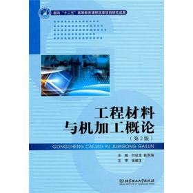 工程材料与机加工概论(第2版)