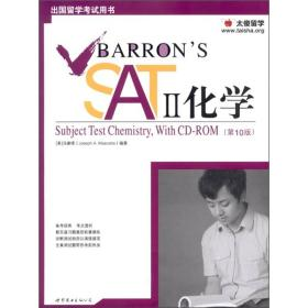 Barrons SAT 2化学(第10版)