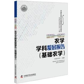 农学学科发展报告