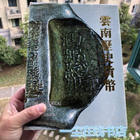 云南历史货币正版书籍汤国彦雷加明主编云南人民出版社