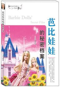 芭比娃娃的秘密档案【塑封】
