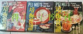 培梅食谱 1-3册
